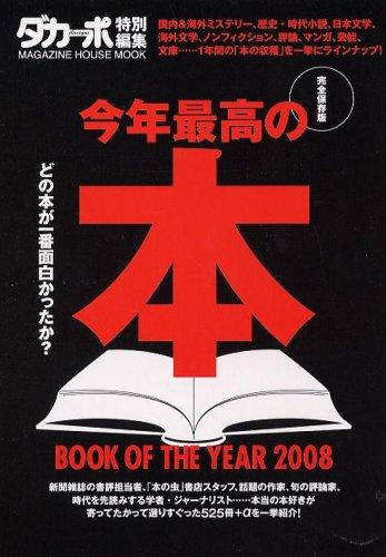 ダ・カーポ特別編集 今年最高の本2008