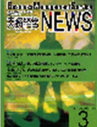 実務経営NEWS