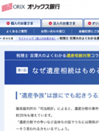 「オリックス銀行」・「税理士吉澤大のよくわかる遺産相続対策コラム」
